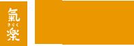 婦人病・更年期障害の改善に北九州市小倉の漢方薬局・ナチュラルショップ – 氣楽(きらく)